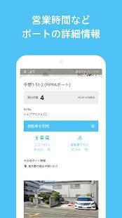 Androidアプリ「どこでもサイクル by NAVITIME(ナビタイム)」のスクリーンショット 3枚目