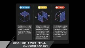 Androidアプリ「究極の立体<切断>」のスクリーンショット 3枚目