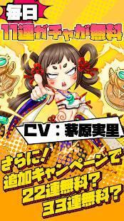 Androidアプリ「ちょいと召喚☆モンスターバスケット!」のスクリーンショット 1枚目