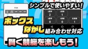 Androidアプリ「競艇点数 点数の計算で予想」のスクリーンショット 3枚目