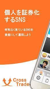 Androidアプリ「CrossTrade-個人証券SNS」のスクリーンショット 1枚目