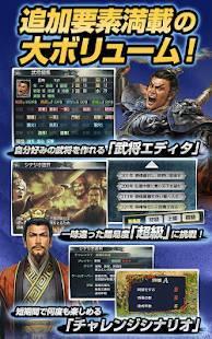 Androidアプリ「三國志Ⅲ」のスクリーンショット 3枚目