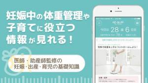 Androidアプリ「妊娠・体重管理と赤ちゃんの体重・身長の成長記録アプリ【特許】無料アプリ」のスクリーンショット 4枚目