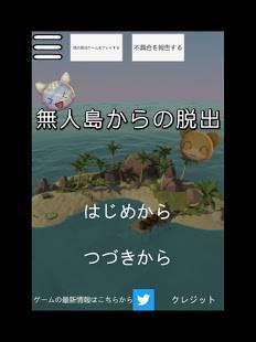 Androidアプリ「無人島からの脱出 かわいい簡単無料脱出ゲーム」のスクリーンショット 4枚目
