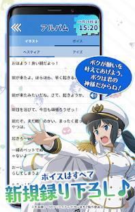 Androidアプリ「ダンまちアラーム -オラリオ・デイズ-」のスクリーンショット 2枚目
