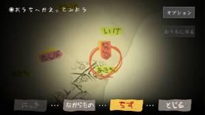 Androidアプリ「夜廻」のスクリーンショット 4枚目