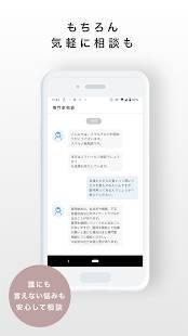 Androidアプリ「ピルをお届け・生理相談アプリ スマルナ」のスクリーンショット 5枚目