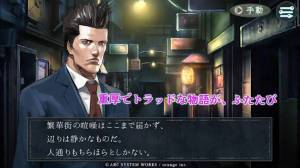 Androidアプリ「探偵 神宮寺三郎 New Order 疑惑のエース」のスクリーンショット 2枚目