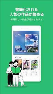 Androidアプリ「LINEノベル-人気小説が毎日読める小説アプリ」のスクリーンショット 1枚目