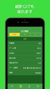 Androidアプリ「サバログ   サバゲーのゲーム記録がサクッとできる」のスクリーンショット 4枚目