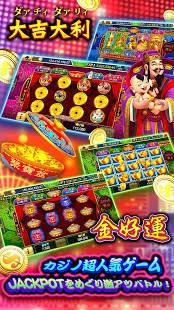 Androidアプリ「スーパーラッキーカジノ ~ オーシャンモンスター、スロット、サイコロ、ポーカー」のスクリーンショット 3枚目