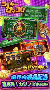 Androidアプリ「スーパーラッキーカジノ ~ オーシャンモンスター、スロット、サイコロ、ポーカー」のスクリーンショット 5枚目