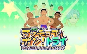 Androidアプリ「マッチョでポン! トライ MACHO DE PON! TRY」のスクリーンショット 5枚目