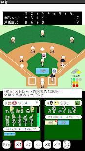 Androidアプリ「おかず甲子園 令和名勝負」のスクリーンショット 4枚目