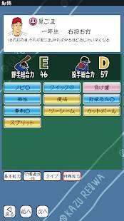 Androidアプリ「おかず甲子園 令和名勝負」のスクリーンショット 5枚目