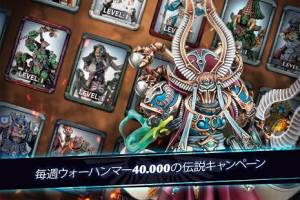 Androidアプリ「Warhammer Combat Cards - 40K Edition Card Battle」のスクリーンショット 1枚目
