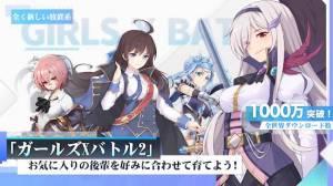 Androidアプリ「ガールズXバトル2」のスクリーンショット 1枚目