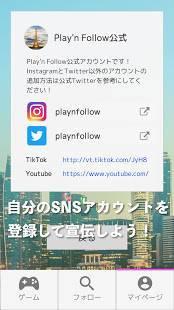 Androidアプリ「Play'n Follow フォロワーが増えるゲームアプリ」のスクリーンショット 3枚目