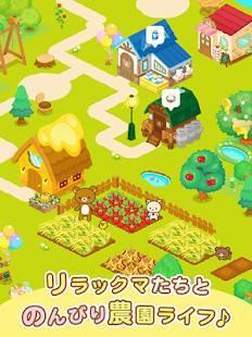 Androidアプリ「リラックマ農園 ~ゆるっとだららんファーム~」のスクリーンショット 3枚目