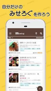 Androidアプリ「みせろぐ 自分だけのグルメリスト」のスクリーンショット 1枚目