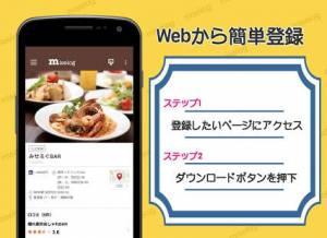 Androidアプリ「みせろぐ 自分だけのグルメリスト」のスクリーンショット 2枚目