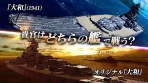 Androidアプリ「艦つく - Warship Craft -」のスクリーンショット 3枚目