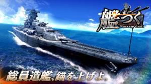 Androidアプリ「艦つく - Warship Craft -」のスクリーンショット 1枚目