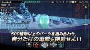Androidアプリ「艦つく - Warship Craft -」のスクリーンショット 2枚目
