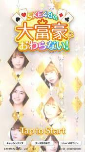 Androidアプリ「SKE48の大富豪はおわらない!」のスクリーンショット 1枚目