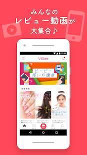 Androidアプリ「ViiBee(ビービー)」のスクリーンショット 1枚目