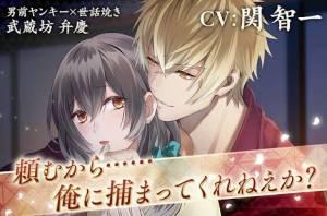 Androidアプリ「イケメン源氏伝 あやかし恋えにし 乙女・恋愛ゲーム」のスクリーンショット 2枚目
