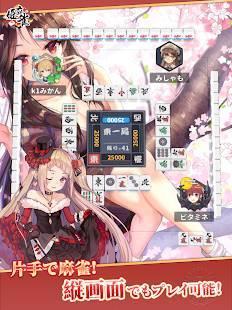 Androidアプリ「姫麻雀」のスクリーンショット 3枚目