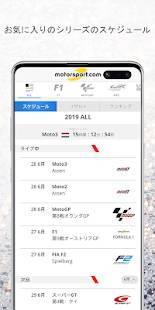 Androidアプリ「Motorsport.com」のスクリーンショット 5枚目
