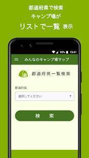 Androidアプリ「みんなのキャンプ場マップ・バーベキュー場検索」のスクリーンショット 5枚目