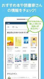 Androidアプリ「ブクログ - 本棚/読書管理/バーコード/本」のスクリーンショット 3枚目