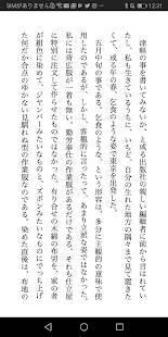 Androidアプリ「ヨムト 読書アプリ」のスクリーンショット 3枚目