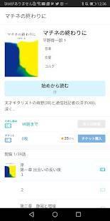 Androidアプリ「ヨムト 読書アプリ」のスクリーンショット 2枚目