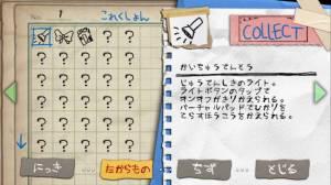 Androidアプリ「深夜廻」のスクリーンショット 4枚目