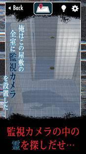 Androidアプリ「My sweet home~カメラの向こうのホラー」のスクリーンショット 2枚目