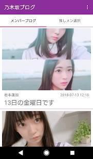 Androidアプリ「乃木坂ブログ」のスクリーンショット 1枚目