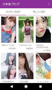 Androidアプリ「乃木坂ブログ」のスクリーンショット 3枚目