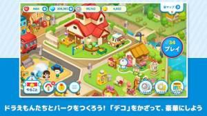 Androidアプリ「LINE:ドラえもんパーク」のスクリーンショット 3枚目