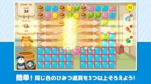 Androidアプリ「LINE:ドラえもんパーク」のスクリーンショット 2枚目