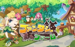 Androidアプリ「ファンタジーファーム~ようせい島のボクとキミ~」のスクリーンショット 1枚目