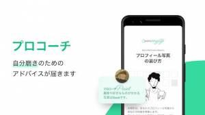 Androidアプリ「Pairs エンゲージ」のスクリーンショット 4枚目