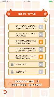Androidアプリ「けものフレンズあらーむ2」のスクリーンショット 5枚目