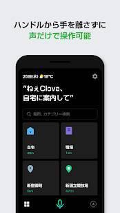 Androidアプリ「LINEカーナビ」のスクリーンショット 3枚目