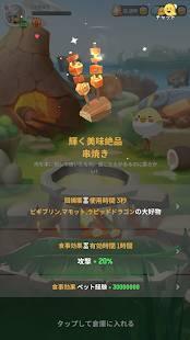 Androidアプリ「うらら〜ハンターライフ〜」のスクリーンショット 5枚目