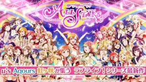 Androidアプリ「ラブライブ!スクールアイドルフェスティバル ALL STARS」のスクリーンショット 1枚目