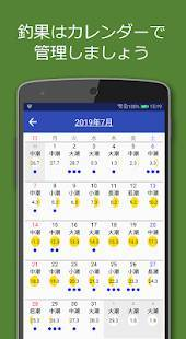 Androidアプリ「ココツレ - 釣り記録をマップにマーク」のスクリーンショット 5枚目